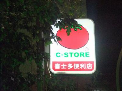 china2011-18.jpg