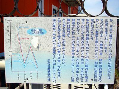 maruki_mizu2.jpg