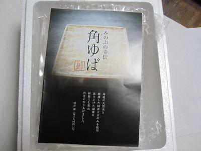 minobu-1.jpg
