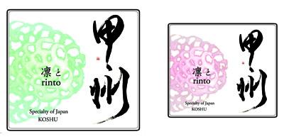 rinto-3.jpg