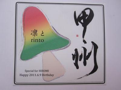 rinto-kinoko-4.jpg